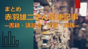 【まとめ】赤羽雄二さん関連記事―書籍・講習会・文献・実践―