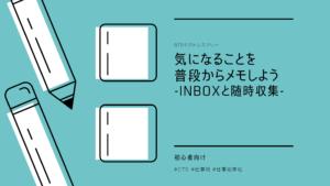 気になることを普段からメモしよう-Inboxと随時収集-